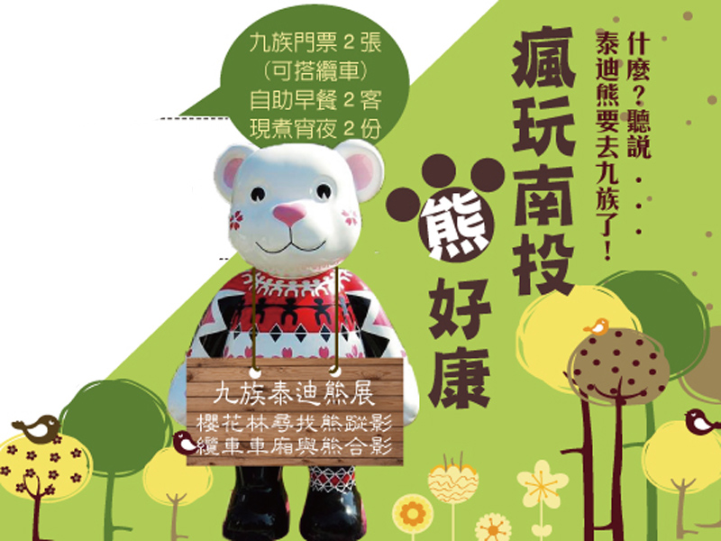 "Special Deals of ""Meet the Bears"" at Shan Yue Motel in Caotun Township"