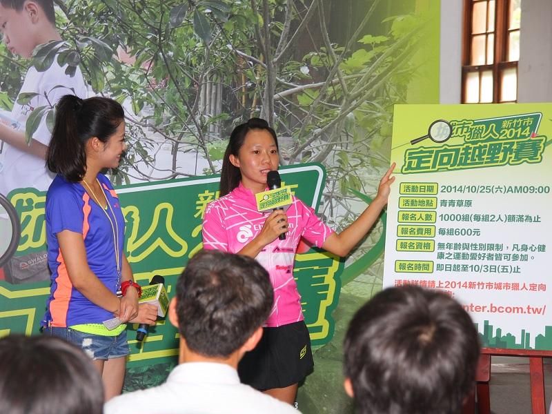 2014新竹市城市獵人定向越野賽十月見