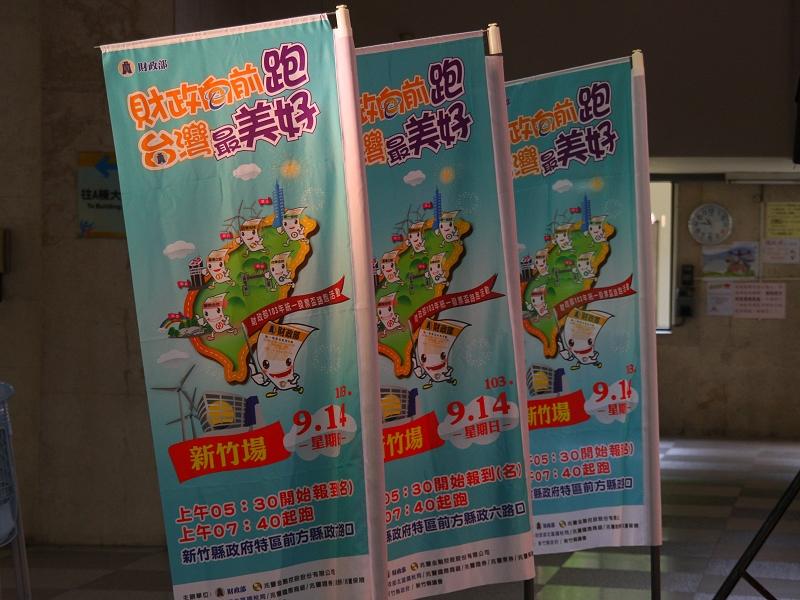 統一發票盃路跑活動在新竹即將展開