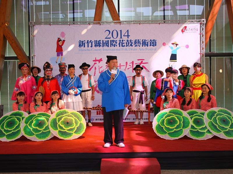 2014新竹縣國際花鼓藝術節 花舞十月天