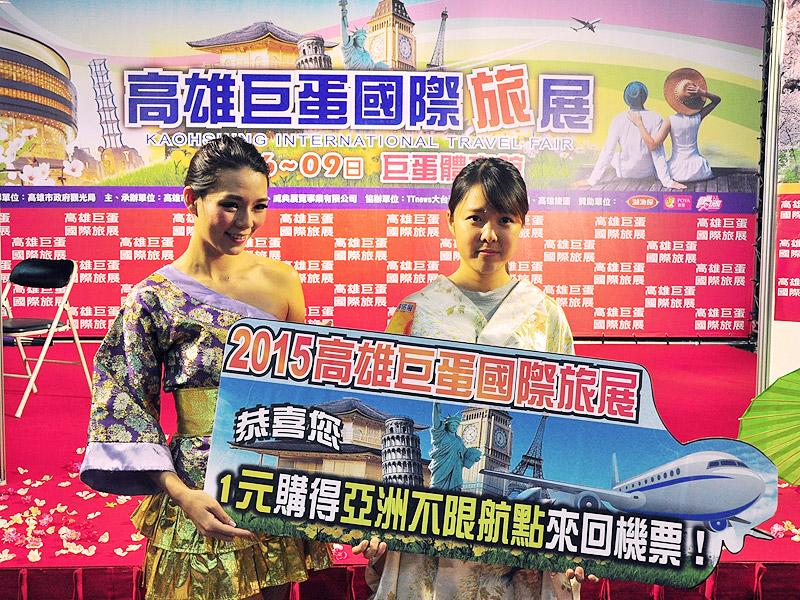 【2015高雄巨蛋國際旅展】高雄最大旅展 一元購得亞洲不限航點來回機票