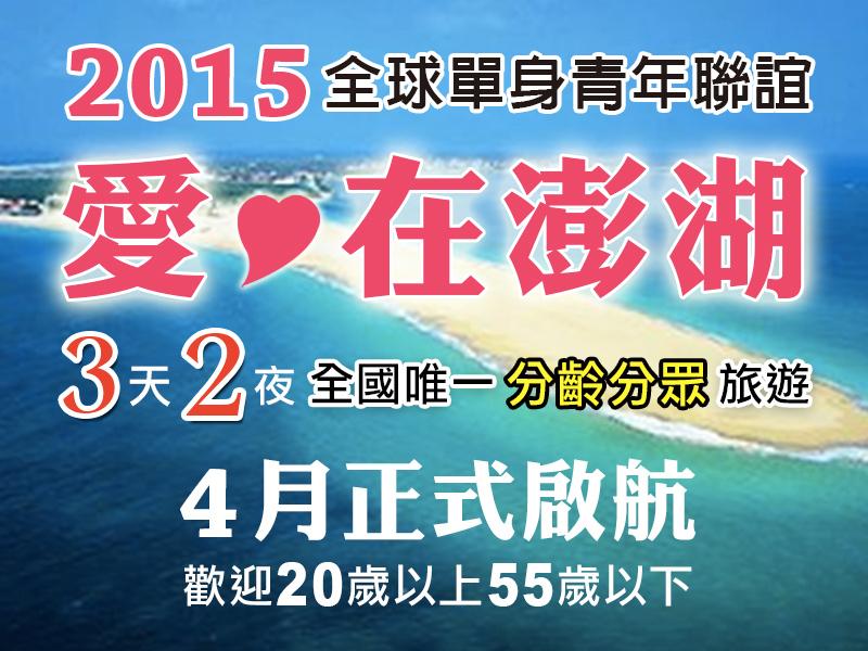 2015全球單身青年聯誼活動 愛在澎湖 對的時間讓我們在澎湖相遇