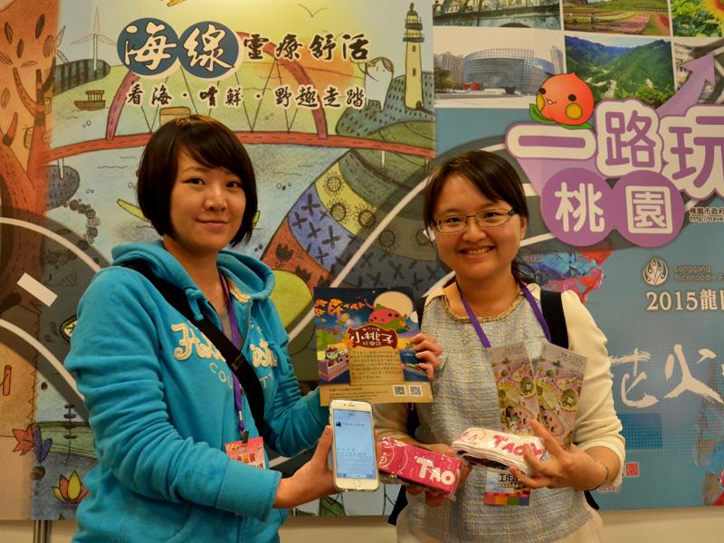 2015台北國際春季旅展 桃園市府攤位打卡拿好禮
