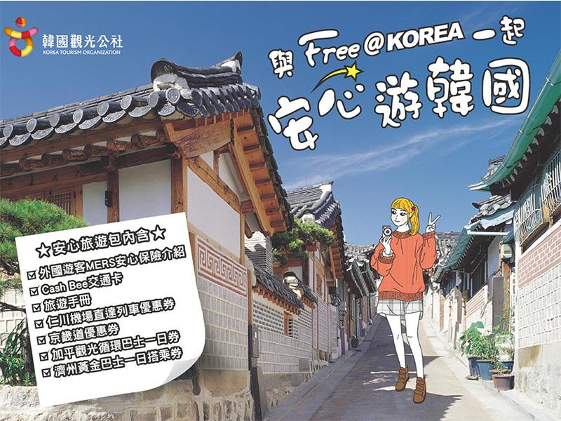 這個夏天,一起安心遊韓國
